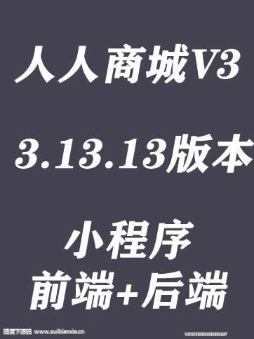 人人商城V3 3.13.13开源版版本小程序前端+后端