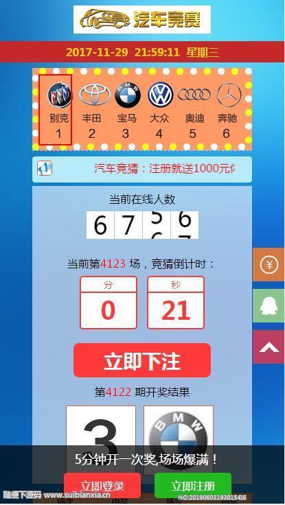 Thinkphp3.2开发的汽车竞猜游戏源码,带二维码支付,源码完整带后台无加密,Thinkphp汽车竞猜游戏开源源码