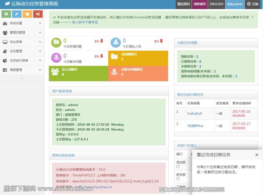 ThinkPHP5.0开发的企业任务管理系统源码,接收任务、任务变更、分配任务、任务搁置、关闭任务