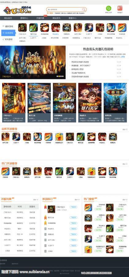 ASP游戏网站管理系统带数据,网页手游app盒子游戏推广排行网站源码