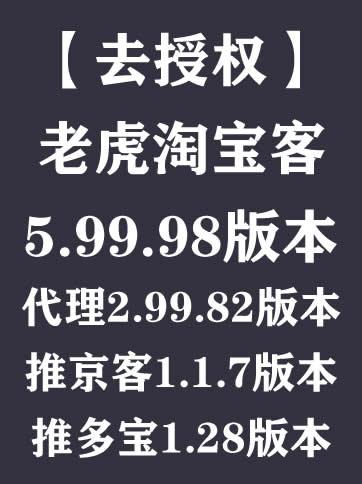 【去授权】老虎淘宝客5.99.98版本+代理系统2.99.82版本+推京客1.1.7版本+推多宝1.28版本