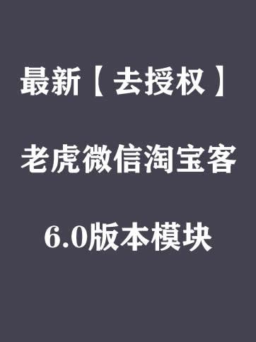 【去授权】新老虎微信淘宝客6.0版本模块