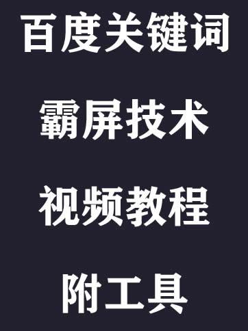 2019最新百度关键词霸屏技术教程,附工具
