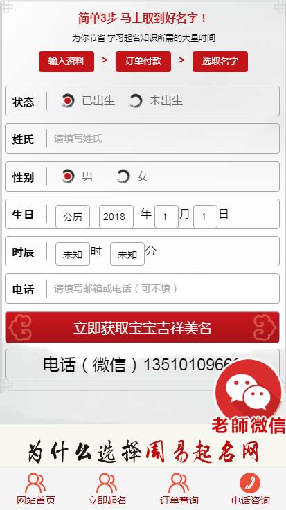 TP开发权威起名策划机构平台源码,Thinkphp3.2给宝宝起名在线算命网站源码,php宝宝取名在线下单平台源码支持手机wap