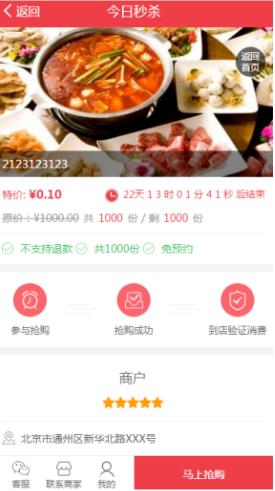 百川抢购 1.7.5版本模块