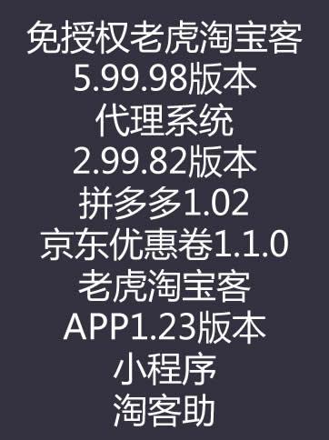 免授权老虎淘宝客5.99.98代理系统2.99.82+拼多多1.02+京东优惠卷1.1.0+老虎淘宝客APP1.23版本+小程序+淘客助手