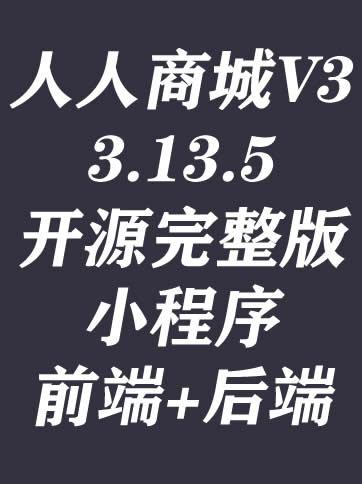人人商城V3 3.13.5开源完整版版本小程序前端+后端