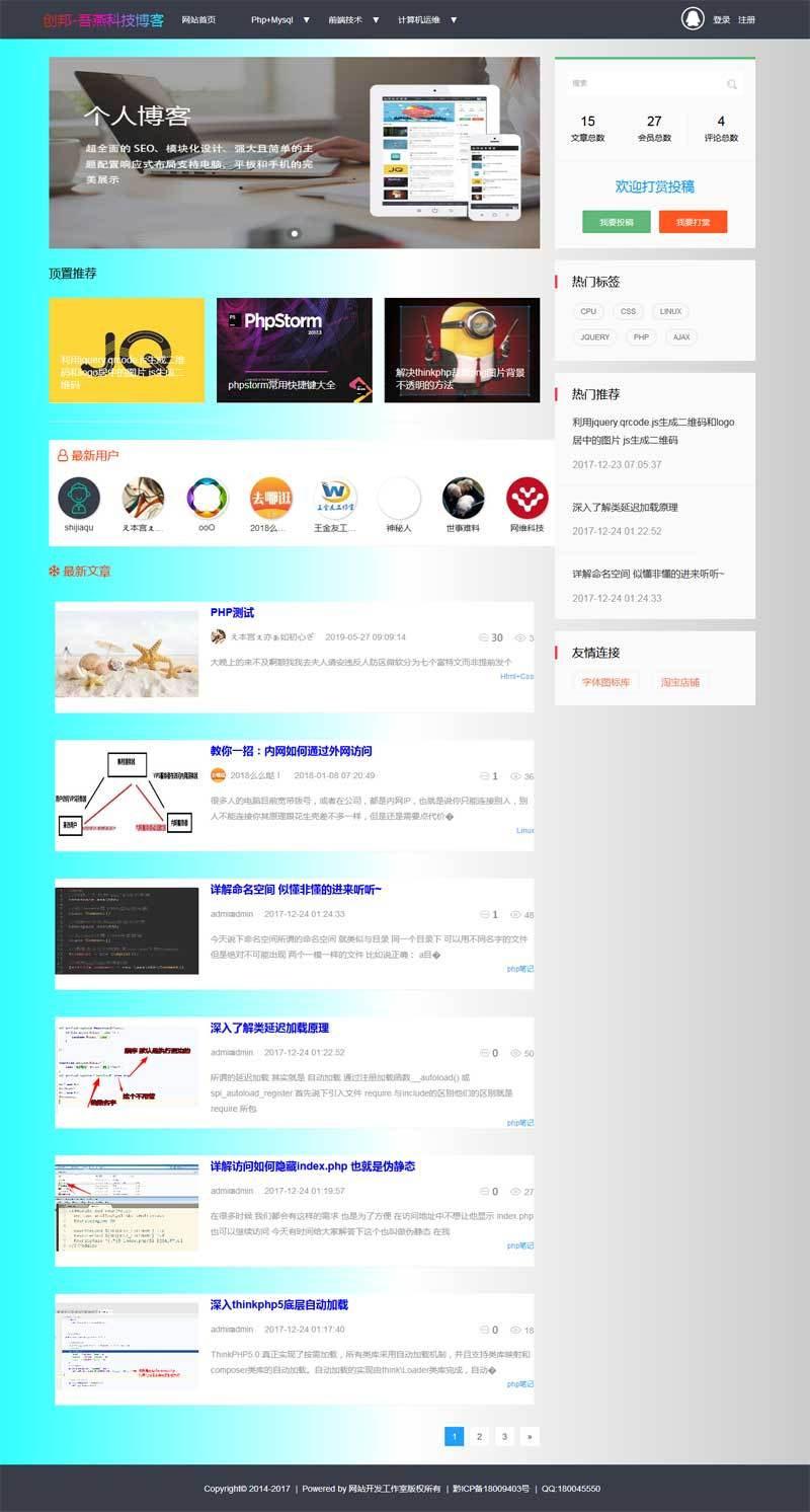 Thinkphp5开发技术文章交流分享个人博客网站源码,带QQ一键登录