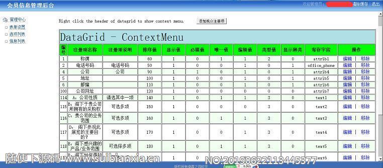 ThinkPHP开发的会员信息收集表单源码,表单字段可配置管理系统中英文双语