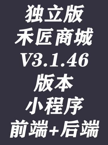独立版禾匠-榜店商城V3.1.46版本小程序,附带视频教程