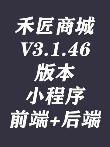 微擎版禾匠-榜店商城V3.1.46版本小程序前端+后端