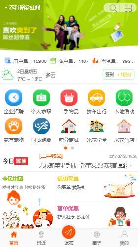 米花同城社区7.3.0版本+优惠券1.0.6版本+分销1.0.5版本模块