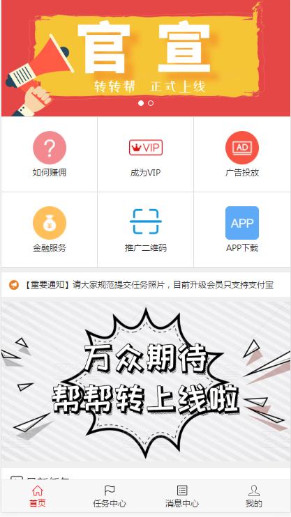 PHP开发广告任务平台源码,朋友圈火爆推广运营版源码