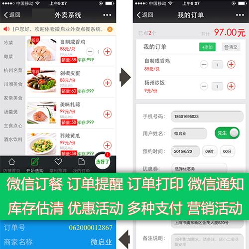 最新独立版手机微信公众号外卖订餐系统PHP平台源码 超市点餐水果,PHP最专业手机微信公众号外卖订餐系统 助您订单翻倍,支持多公众号。