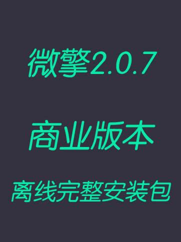 微信2.0.7商业版本,离线完整安装包