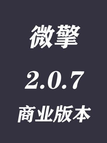 微擎2.0.7商业版本