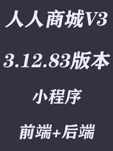 人人商城V3 3.12.83版本小程序前端+后端