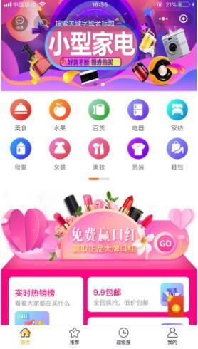拼多多客京东客蘑菇街9.1版本微信小程序前后端