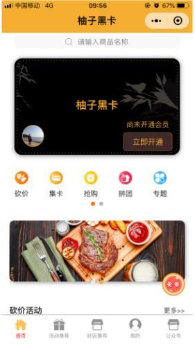 柚子黑卡4.0.1版本微擎小程序前后端,含裂变联盟红包、黑卡吃探、黑卡积分任务、分销、裂变券、黑卡服务商插件