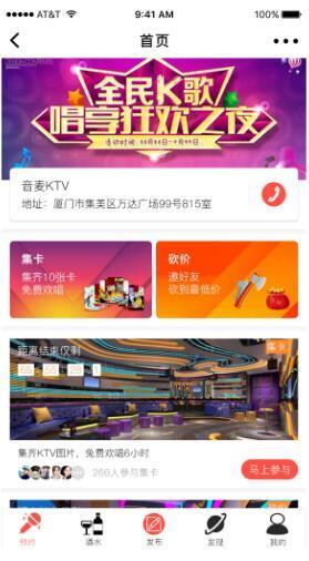 柚子KTV V1.7.1版本 微擎小程序+柚子KTV分销V1.0.0版本插件