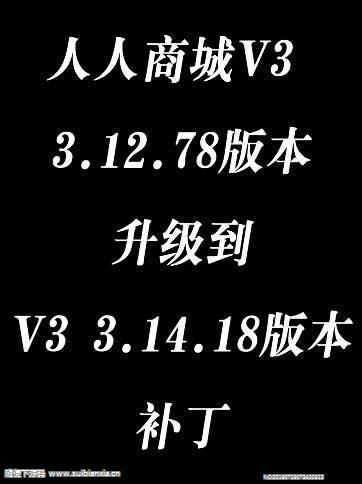 人人商城V3 3.12.78版本升级V3 3.14.18 版本补丁