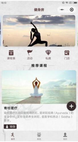 深蓝健身房瑜伽馆行业4.14.0版本小程序前端+后端