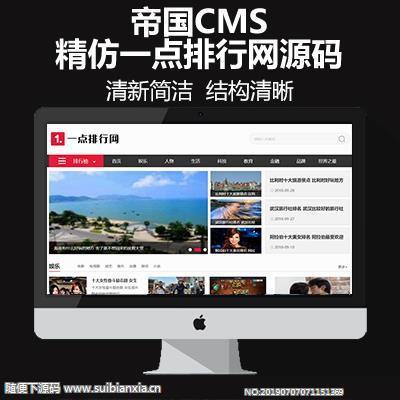 帝国CMS精仿【一点排行网】整站源码,同步生文章,成帝国CMS开发排行新闻品牌资讯网站模板
