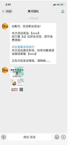 黄河粉丝宝任务宝V3 1.0.1版本 微擎模块