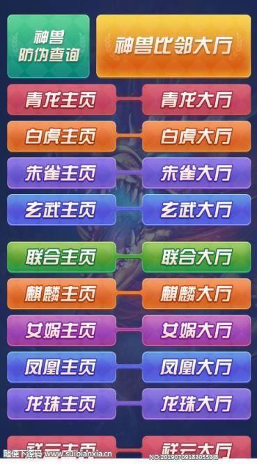 H5神兽棋牌源码比邻大厅集合版(包厢+观战+防伪)带搭建文件教程