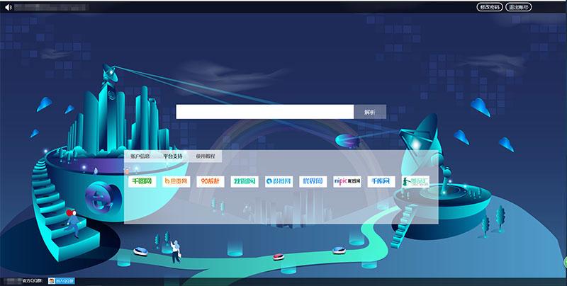Thinkphp素材网解析平台源码去后门版 支持千图90设计千库觅元素包图摄图全图图品汇八大网站+伪静态规则+安装教程