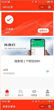 wifi公众号吸粉神器1.1.9版本微信小程序前端+后端