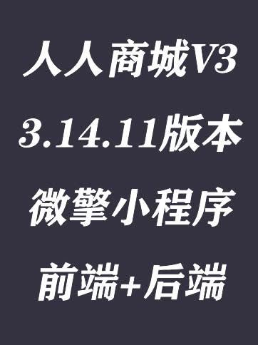 人人商城V3 3.14.11版本 微信小程序前端+后端