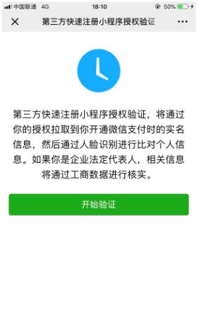 免费快速创建小程序V1.0.5原版版本 微信公众号源码