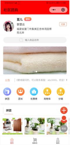柚子社区团购 1.3.25版本 微擎小程序 前端+后端
