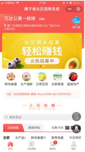 狮子鱼社区团购v5.5.0原版小程序前端+后端