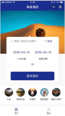 叮咚酒店营销版8.5.1版本微擎小程序前端+后端