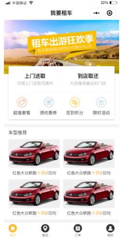 柚子租车1.3.3版本 微擎小程序 前端+后端,附带数据库结构对比源