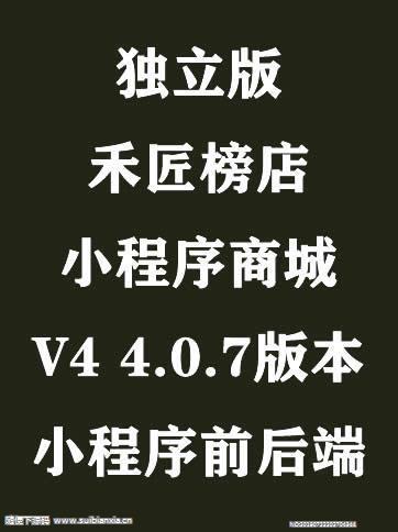 独立版禾匠榜店小程序商城V4 4.0.7版本小程序前后端
