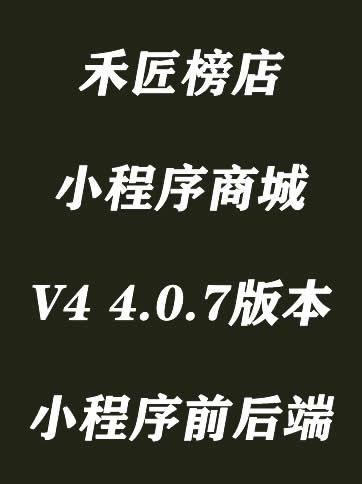 禾匠榜店小程序商城V4 4.0.7版本 微擎小程序 前端+后端