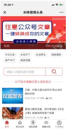 米哆全民软文推广v1.5.9版本 微擎模块