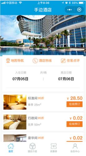 手边酒店 25.0.19版本 微擎小程序 +手边酒店点餐积分特产商城1.0.2版本插件