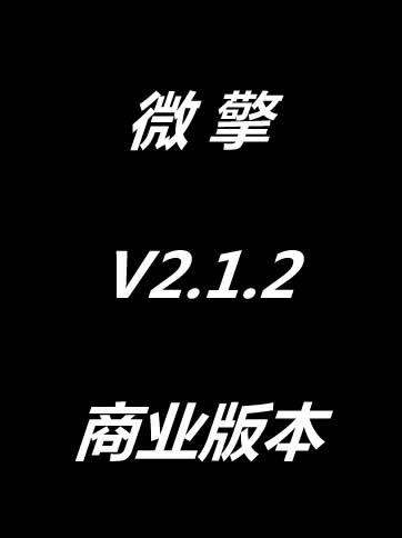微擎V2.1.2商业版本