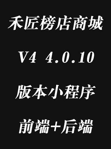 禾匠榜店商城V4 4.0.10版本 微擎小程序 前端+后端