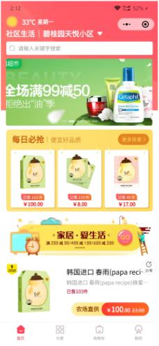 奇店社群社区团购V3.3.2版本 微擎小程序 前端+后端