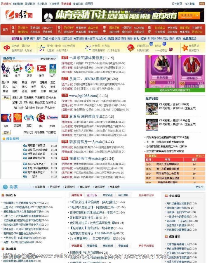 织梦dedecms开发彩经网门户资讯网站源码+整站数据