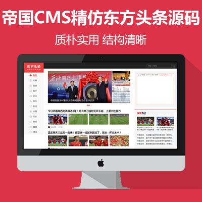帝国CMS精仿【东方头条】整站源码最新版PC+WAP版,新闻资讯门户网站系统模板带会员系统+投稿功能+自动采集
