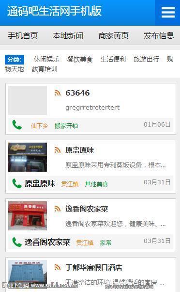 PHP开发的地方门户分类信息站点源码,蓝色大气带手机wap,带商家入驻的生活服务信息类网站源码