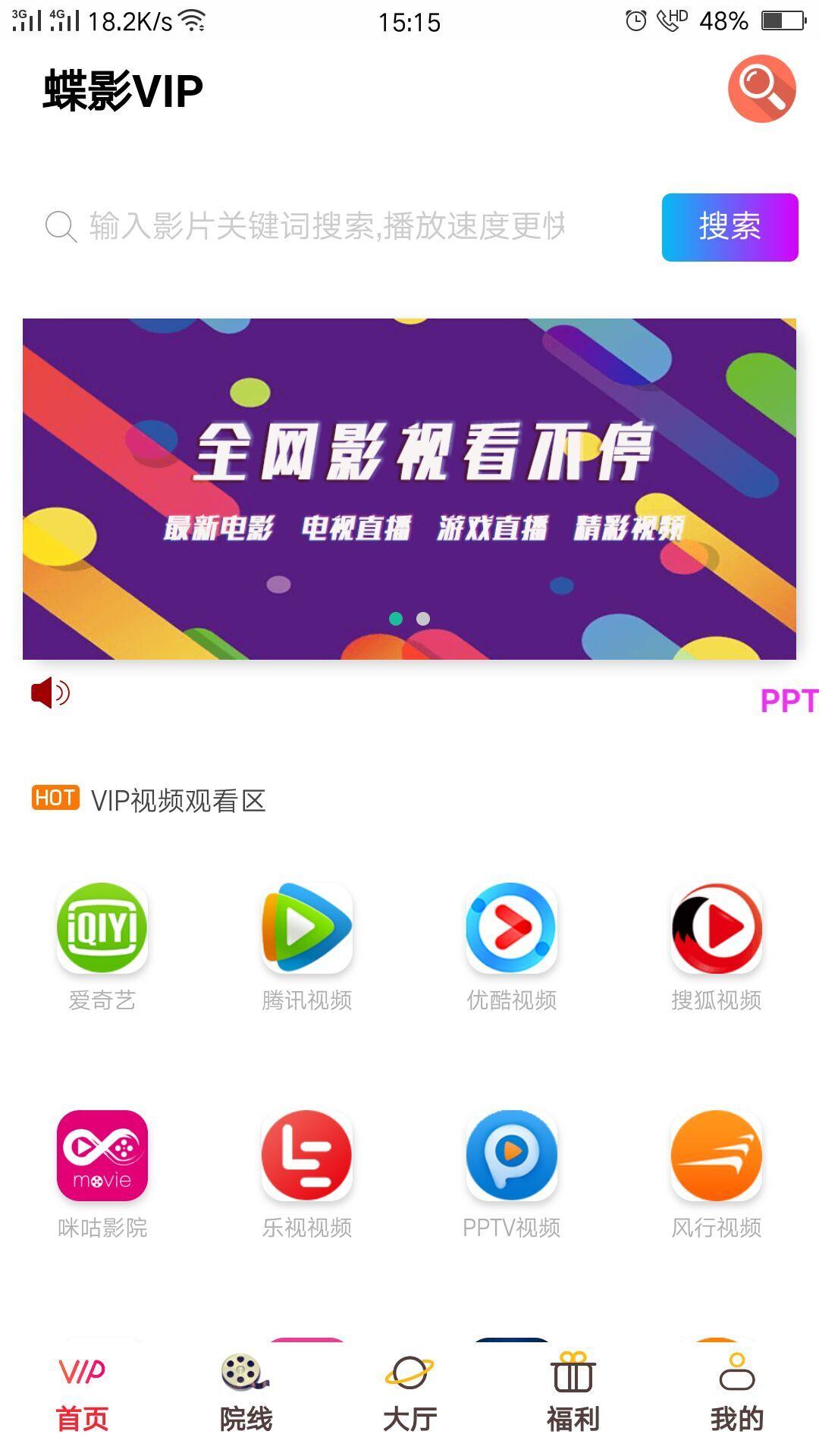 最新美化版本全网VIP影视APP源码,可运营版,已对接易支付