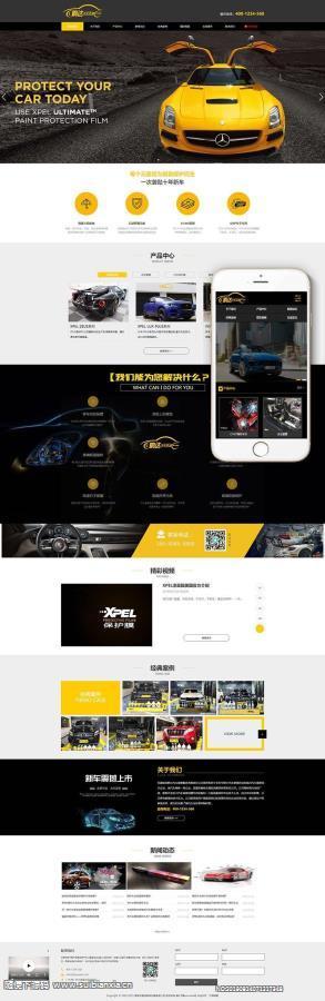 织梦dedecms汽车美容维修贴膜工厂网站织梦模板,PC+wap手机端,利于SEO优化