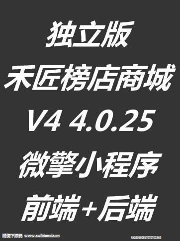 独立版禾匠榜店商城V4 4.0.25版本 微擎小程序 前端+后端
